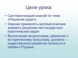 http://mou31.togliatty.rosshkola.ru/data/c698374dc7ab46a9b1bc51fe919727d2/df2b6e84d8834c33bf3fe027ec51603e.bin