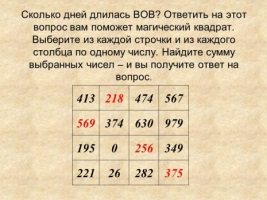 http://mou31.togliatty.rosshkola.ru/data/c698374dc7ab46a9b1bc51fe919727d2/dcb6634964854f949f1d5c493a66b426.bin