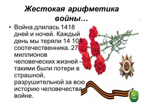 http://mou31.togliatty.rosshkola.ru/data/c698374dc7ab46a9b1bc51fe919727d2/52ef0ff99a2e48c3b33f2e67ea1f1ab5.bin