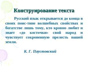Конструирование текста Русский язык открывается до конца в своих поистине в