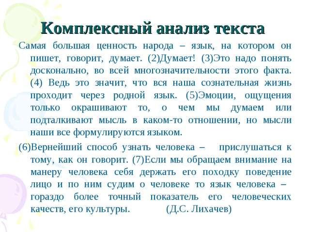 Комплексный анализ текста Самая большая ценность народа – язык, на котором он...