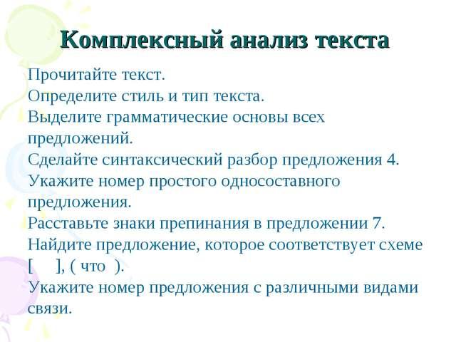 Комплексный анализ текста Прочитайте текст. Определите стиль и тип текста. Вы...
