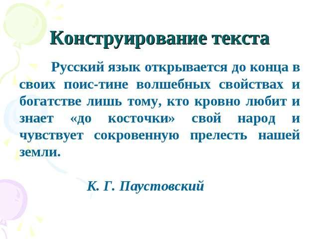 Конструирование текста Русский язык открывается до конца в своих поистине в...