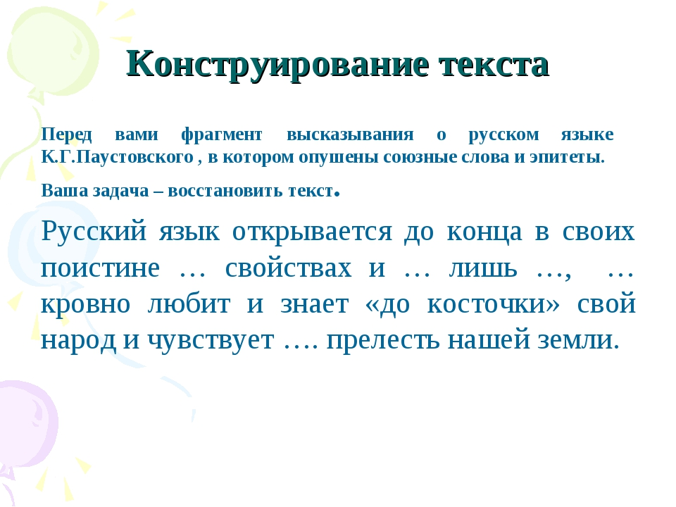 Конструирование текста Перед вами фрагмент высказывания о русском языке К.Г.П...