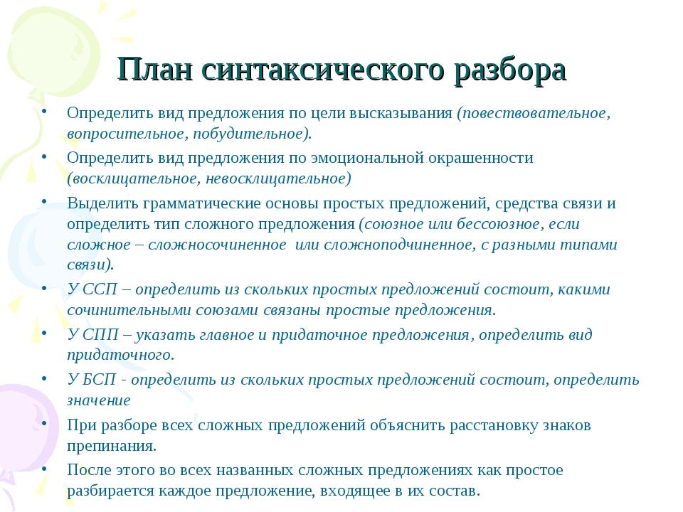 План синтаксического разбора Определить вид предложения по цели высказывания...
