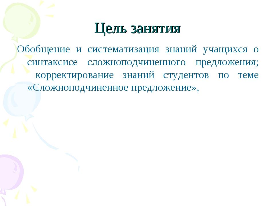Цель занятия Обобщение и систематизация знаний учащихся о синтаксисе сложнопо...