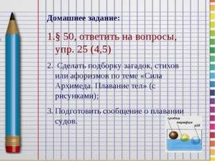 Домашнее задание: § 50, ответить на вопросы, упр. 25 (4,5) Сделать подборку з