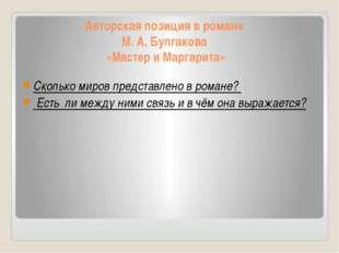 Авторская позиция в романе М. А. Булгакова «Мастер и Маргарита» Сколько миров