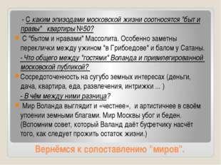 """Вернёмся к сопоставлению """"миров"""". - С каким эпизодами московской жизни соотно"""