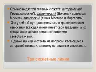 """Три сюжетные линии Обычно видят три главных сюжета: исторический (""""ершалаимск"""