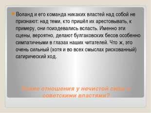 Какие отношения у нечистой силы с советскими властями? Воланд и его команда н