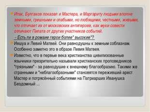 Итак, Булгаков показал и Мастера, и Маргариту людьми вполне земными, грешными