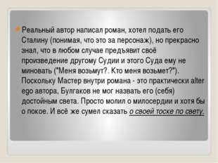 Реальный автор написал роман, хотел подать его Сталину (понимая, что это за п