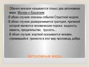 Автономные миры Обычно вначале называются только два автономных мира: Мocквa