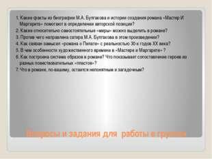 Вопросы и задания для работы в группах 1. Какие факты из биографии М.А. Булга