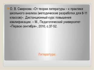 Литература: О. В. Смирнова «От теории литературы – к практике школьного анали