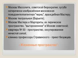 """«Жизненные пространства"""": Москва Массолита, советской бюрократии; сугубо сати"""