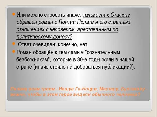 Почему всем троим - Иешуа Га-Ноцри, Мастеру, Булгакову - важно, чтобы в этом...