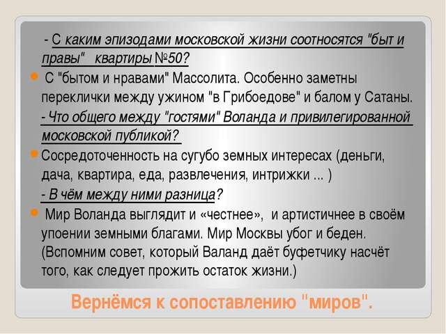 """Вернёмся к сопоставлению """"миров"""". - С каким эпизодами московской жизни соотно..."""