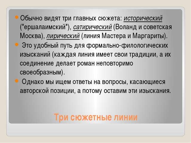 """Три сюжетные линии Обычно видят три главных сюжета: исторический (""""ершалаимск..."""