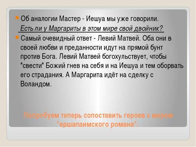 """Попробуем теперь сопоставить героев с миром """"ершалаимского романа"""". Об аналог..."""