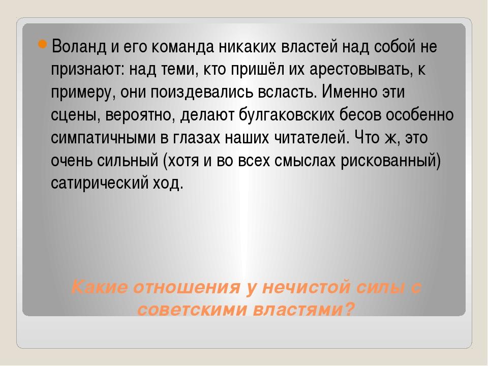 Какие отношения у нечистой силы с советскими властями? Воланд и его команда н...