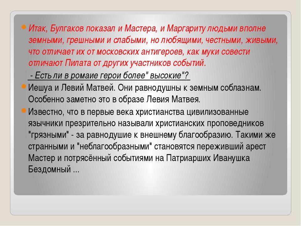 Итак, Булгаков показал и Мастера, и Маргариту людьми вполне земными, грешными...