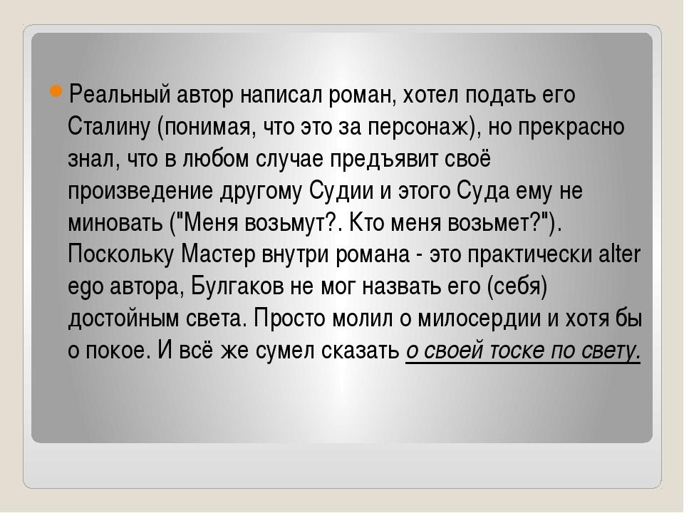 Реальный автор написал роман, хотел подать его Сталину (понимая, что это за п...