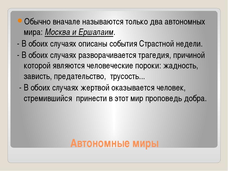 Автономные миры Обычно вначале называются только два автономных мира: Мocквa...