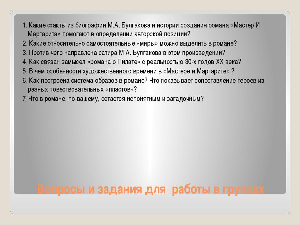 Вопросы и задания для работы в группах 1. Какие факты из биографии М.А. Булга...