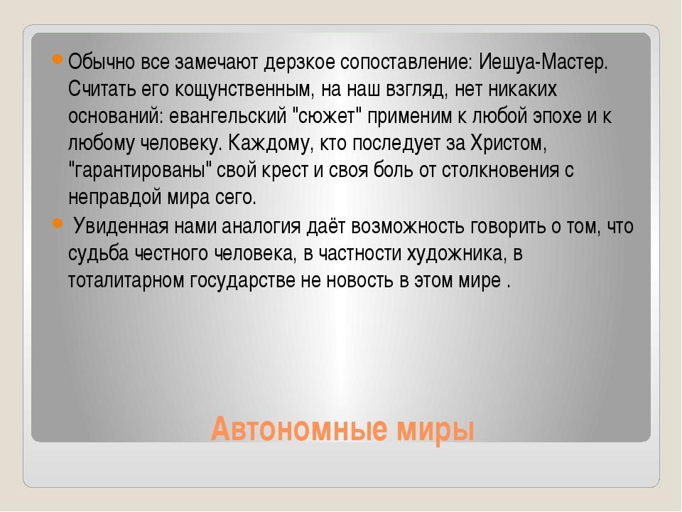 Автономные миры Обычно все замечают дерзкое сопоставление: Иешуа-Мастер. Счит...
