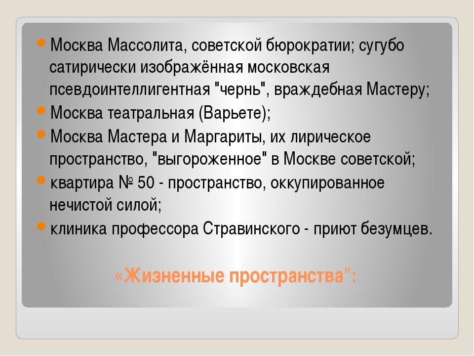 """«Жизненные пространства"""": Москва Массолита, советской бюрократии; сугубо сати..."""