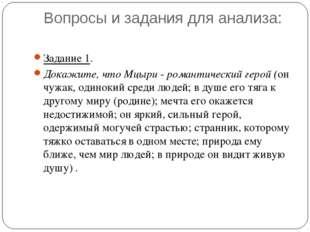 Вопросы и задания для анализа: Задание 1. Докажите, что Мцыри - романтический
