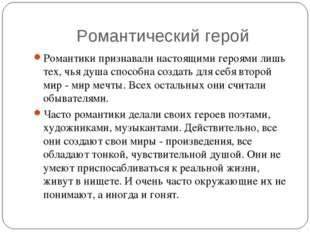Романтический герой Романтики признавали настоящими героями лишь тех, чья душ
