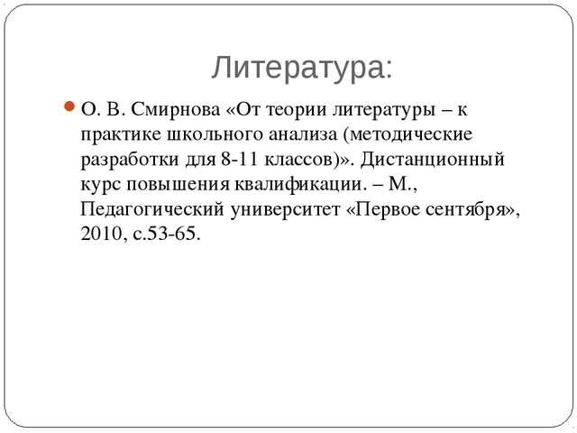 Литература: О. В. Смирнова «От теории литературы – к практике школьного анали...