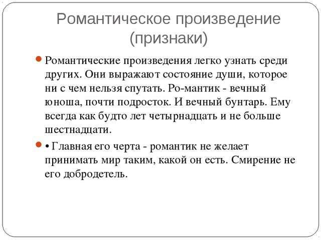Романтическое произведение (признаки) Романтические произведения легко узнать...