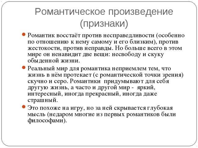 Романтическое произведение (признаки) Романтик восстаёт против несправедливос...