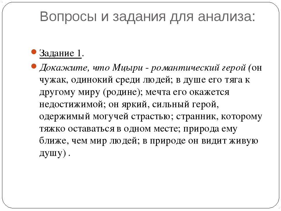 Вопросы и задания для анализа: Задание 1. Докажите, что Мцыри - романтический...
