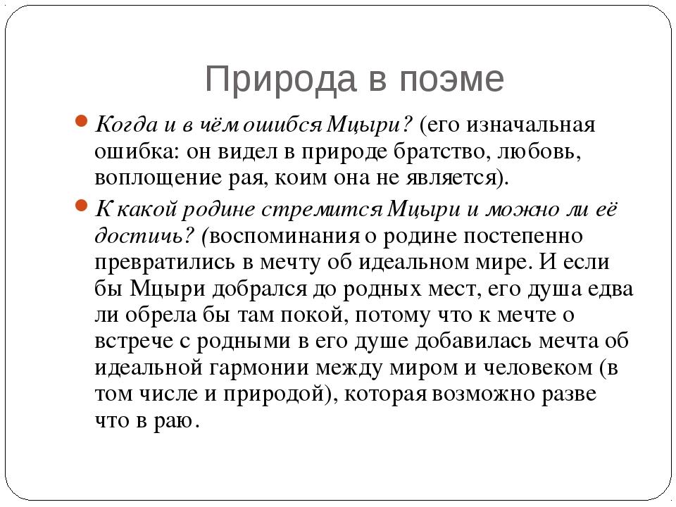 Природа в поэме Когда и в чём ошибся Мцыри? (его изначальная ошибка: он видел...
