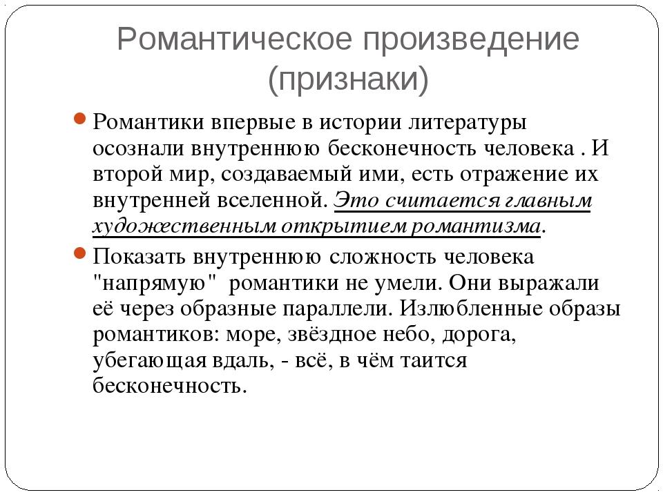 Романтическое произведение (признаки) Романтики впервые в истории литературы...