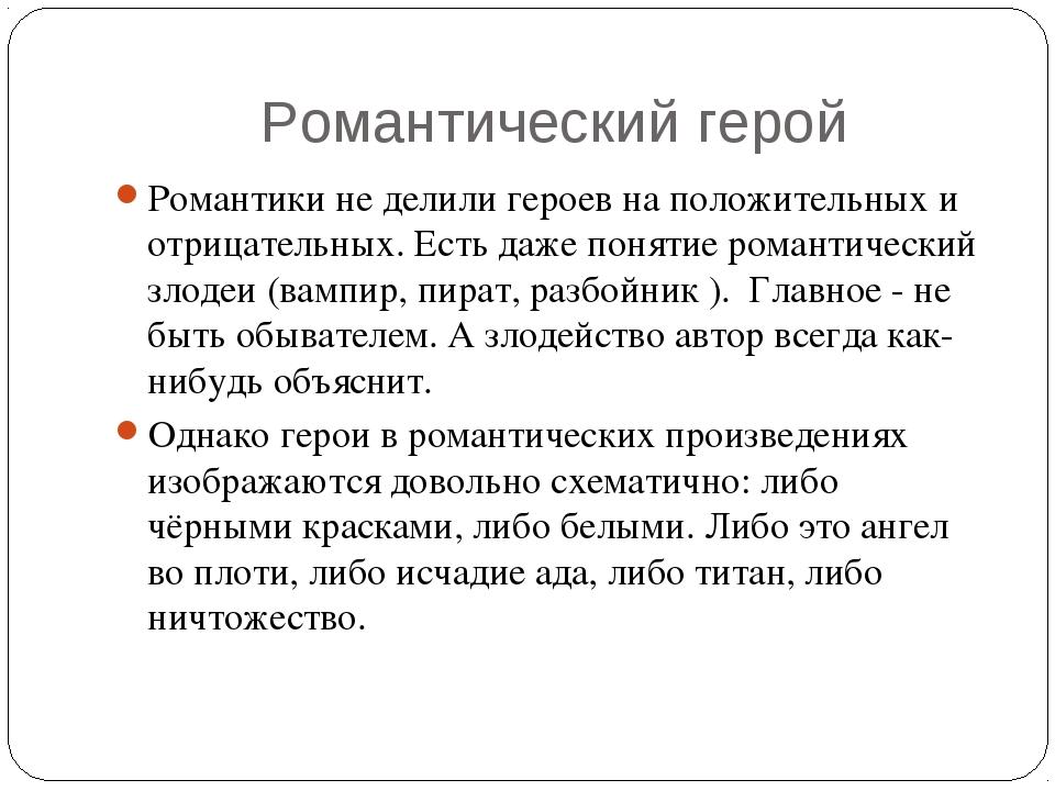 Романтический герой Романтики не делили героев на положительных и отрицательн...