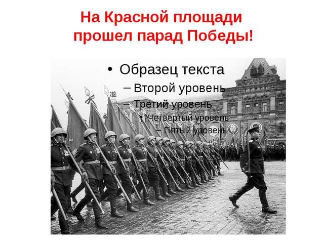 На Красной площади прошел парад Победы!