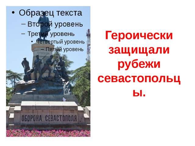 Героически защищали рубежи севастопольцы.