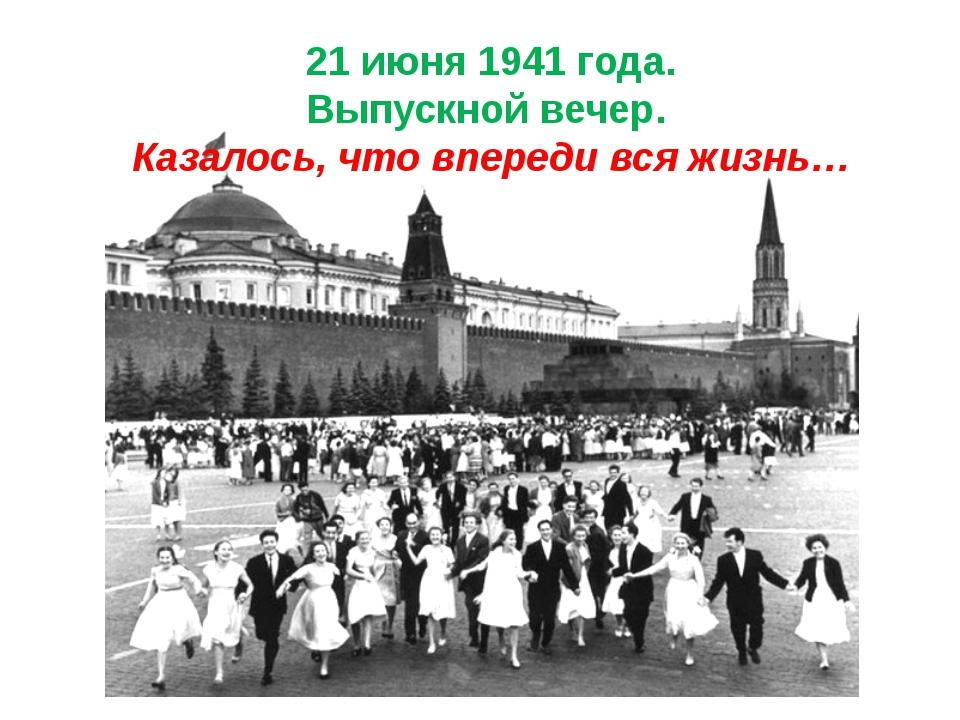 21 июня 1941 года. Выпускной вечер. Казалось, что впереди вся жизнь…