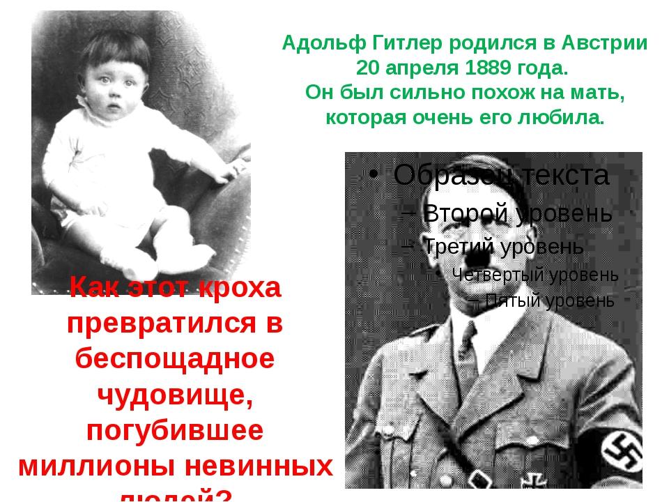 Адольф Гитлер родился в Австрии 20 апреля1889 года. Он был сильно похож на м...