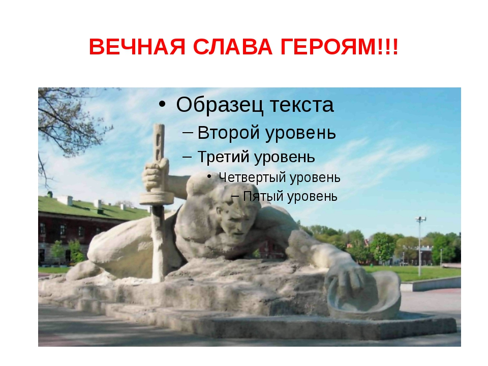 ВЕЧНАЯ СЛАВА ГЕРОЯМ!!!