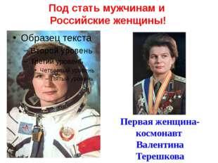 Под стать мужчинам и Российские женщины! Первая женщина-космонавт Валентина Т