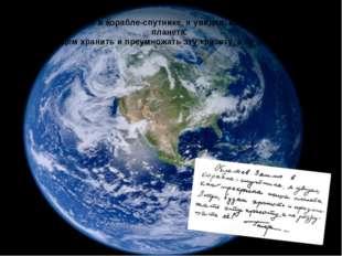 Облетев Землю в корабле-спутнике, я увидел, как прекрасна наша планета. Люди,
