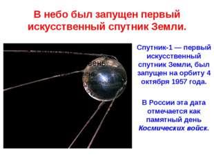 В небо был запущен первый искусственный спутник Земли. Спутник-1— первый иск