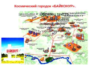 Космический городок «БАЙКОНУР».
